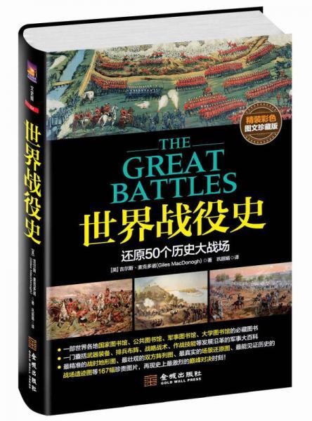 世界战役史