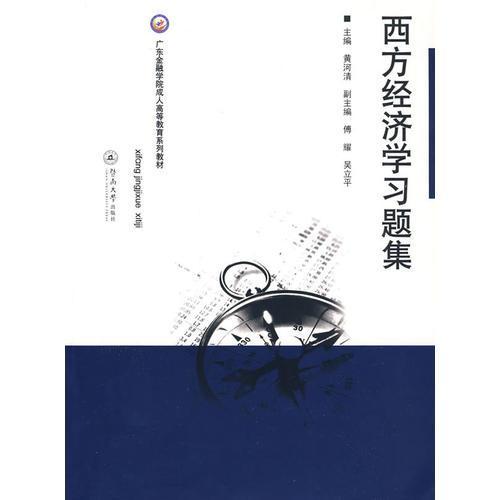 西方经济学习题集 (广东金融学院成人高等教育系列教材)