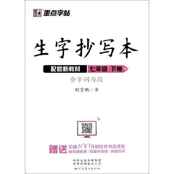生字抄写本(7下配套新教材)