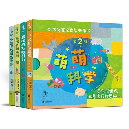 萌萌的科学·宝宝启智纸板书第2辑(全4册)