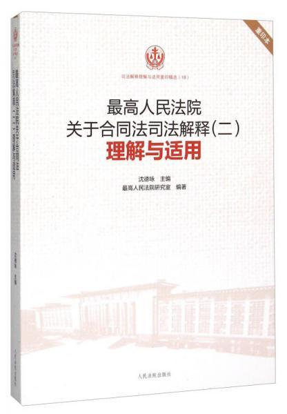 最高人民法院关于合同法司法解释(二)理解与适用(重印本)