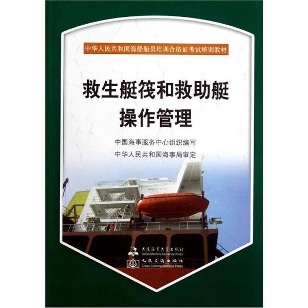 中华人民共和国海船船员培训合格证考试培训教材:救生艇筏和救助艇操作管理