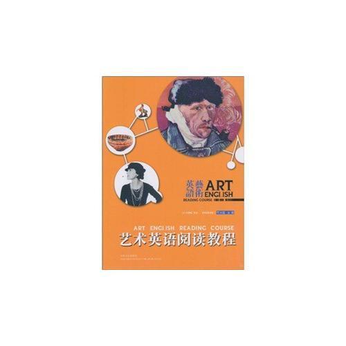 艺术英语阅读教程