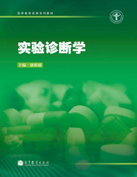 医学教育改革系列教材:实验诊断学