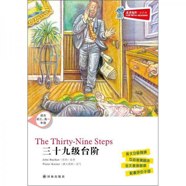 津津有味·读经典:三十九级台阶(适合初3·高1年级)