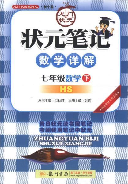 龙门状元系列(初中篇)·状元笔记教材详解:7年级数学下(HS)(2013年春季使用)