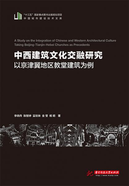 中西建筑文化交融研究——以京津冀地区教堂建筑为例