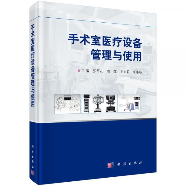 手术室医疗设备管理与使用