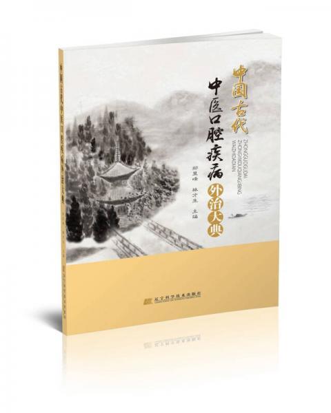 中国古代中医口腔疾病外治大典