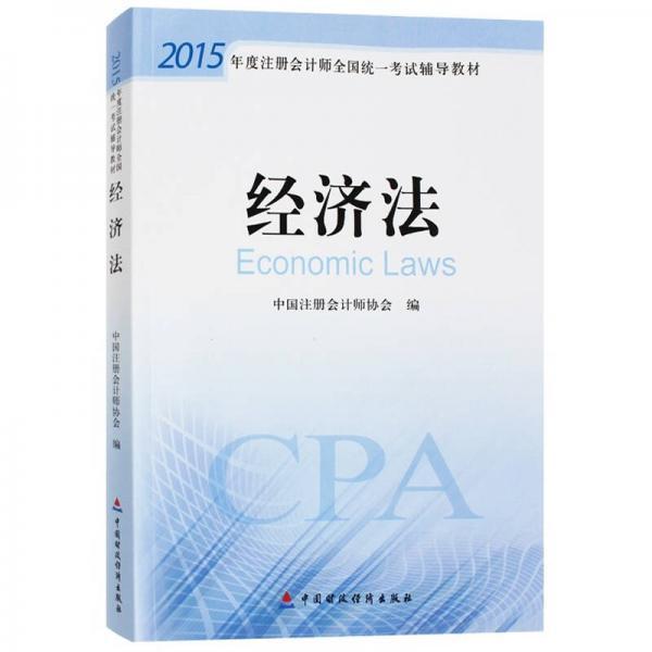 2015年度注册会计师全国统一考试辅导教材:经济法