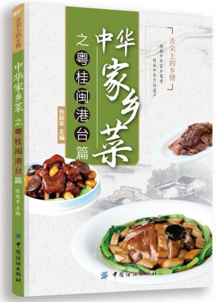 中华家乡菜之粤·桂·闽·港·台篇