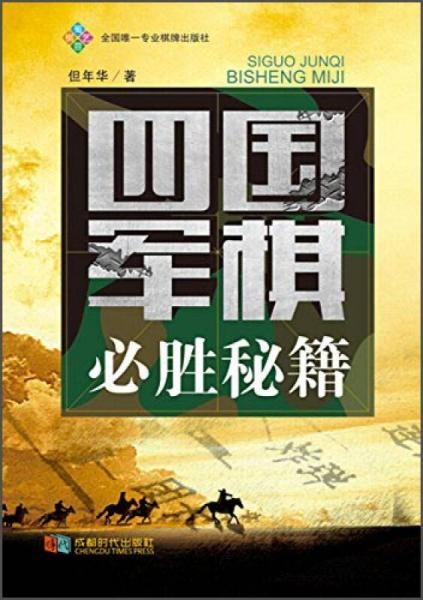 四国军棋必胜秘籍