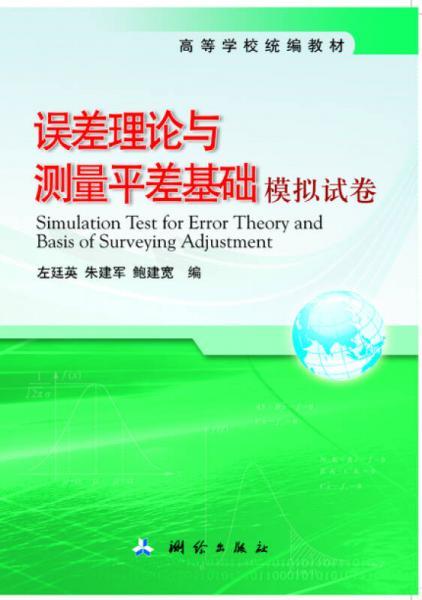 误差理论与测量平差基础模拟试卷