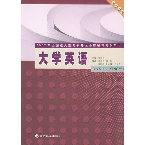 大学英语——2002年全国成人高考专升本全程辅导系列用书