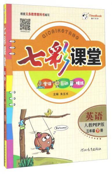 七彩课堂:英语(三年级下册 人教PEP版)