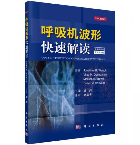 呼吸机波形快速解读(第2版,中文翻译版)