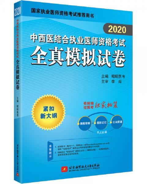 2020昭昭执业医师考试中西医结合执业医师资格考试全真模拟试卷