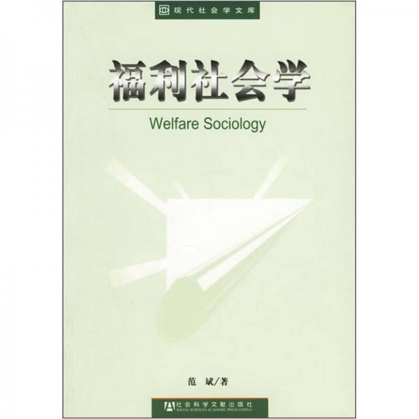 福利社会学