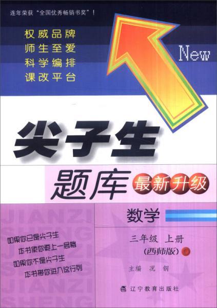 2016秋季 尖子生题库:数学(三年级上册 西师版 最新升级)