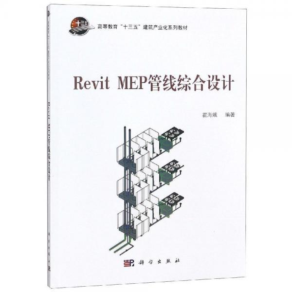 REVIT MEP管线综合设计霍海娥
