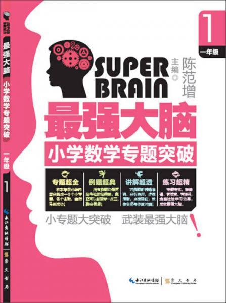 最强大脑·小学数学专题突破一年级