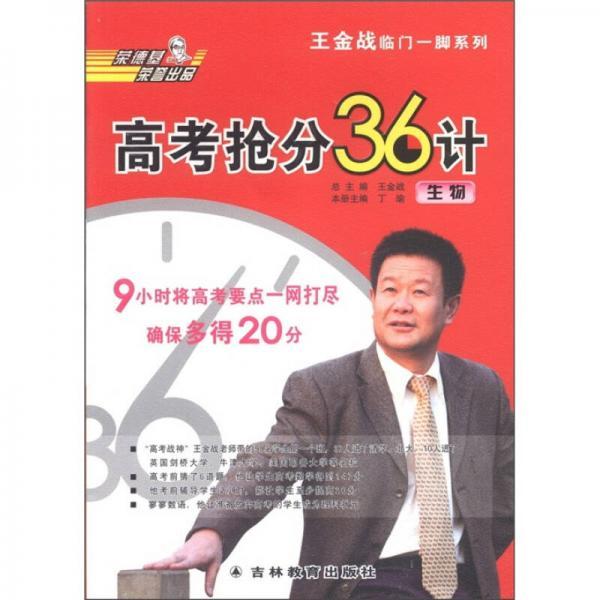 王金战临门一脚系列·高考抢分36计:生物