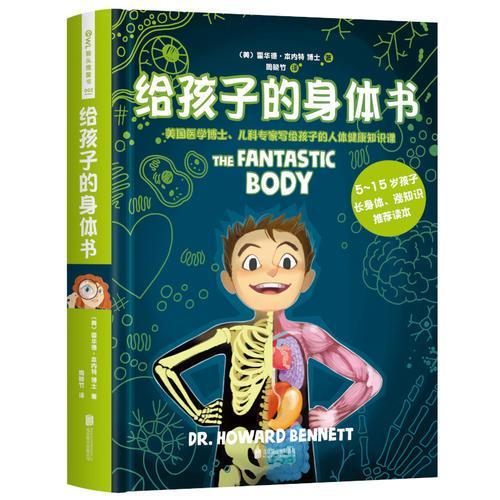 """给孩子的身体书(给5—15岁孩子的第一本生理""""教科书"""")"""