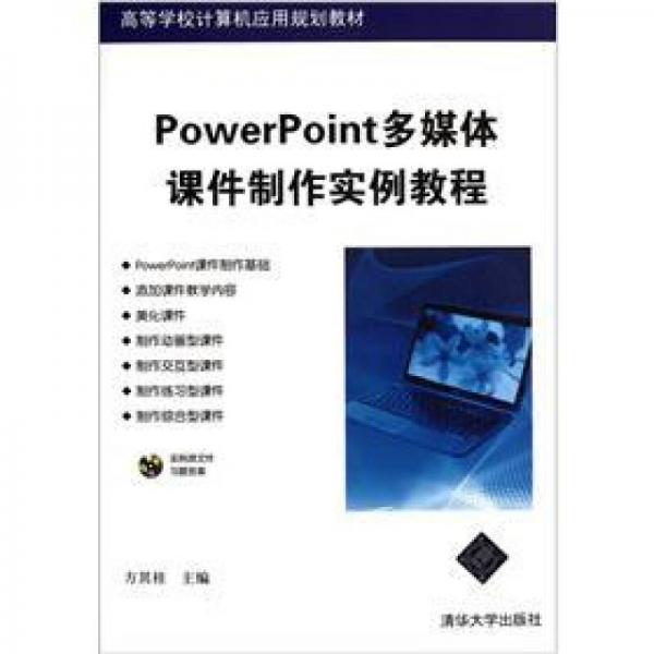 高等学校计算机应用规划教材:PowerPoint多媒体课件制作实例教程