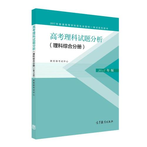 2017年版 高考理科试题分析(理科综合分册)