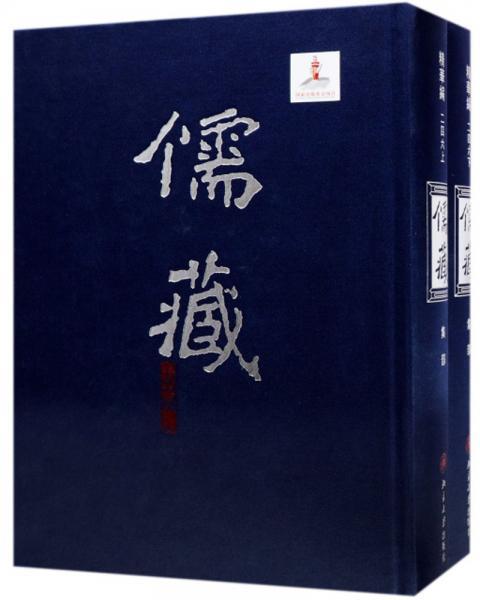 儒藏(精华编246上下集部)(精)