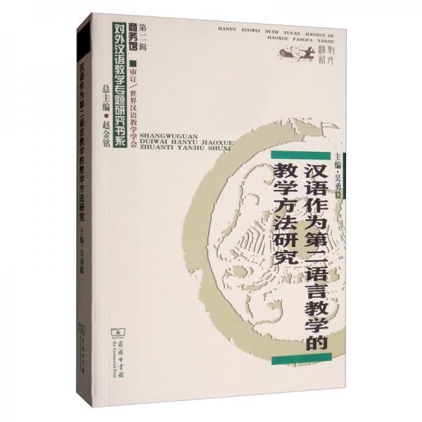 汉语作为第二语言教学的教学方法研究/对外汉语教学研究专题书系