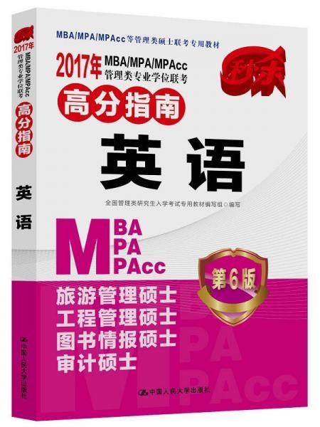 2017 年MBA/MPA/MPAcc管理类专业学位联考高分指南 英语(第6版)