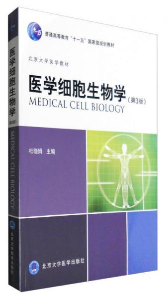 医学细胞生物学(第3版)