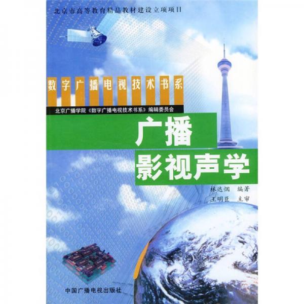 数字广播电视技术书系:广播影视声学