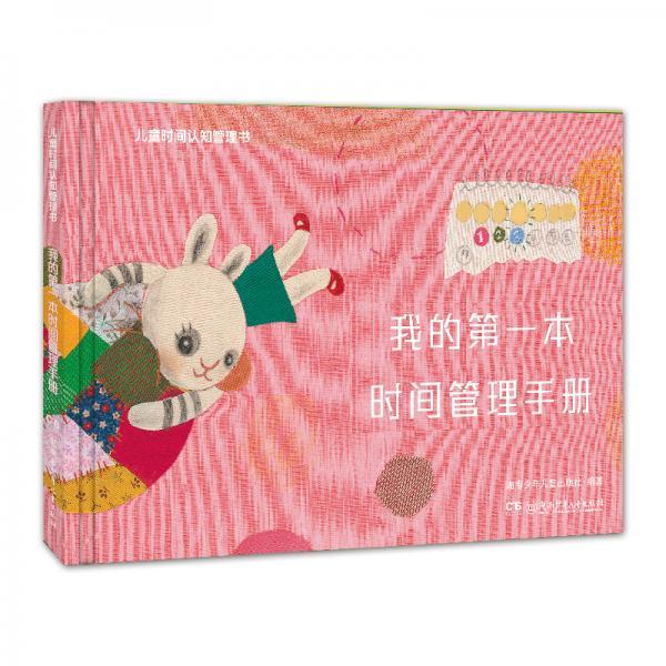 儿童时间认知管理书——我的第一本时间管理手册