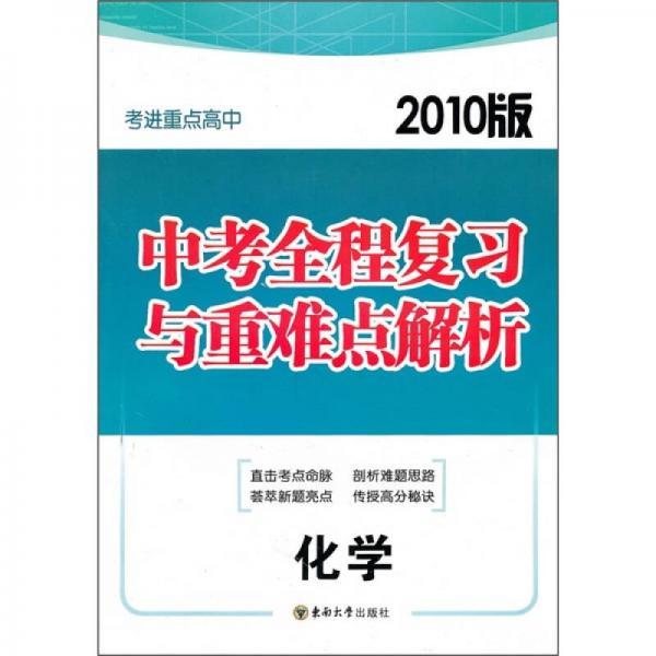 考进重点高中·2010版中考全程复习与重难点解析:化学
