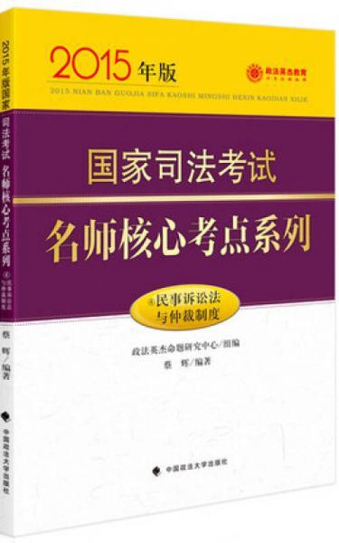 政法英杰教育·国家司法考试名师核心考点系列:民事诉讼法与仲裁制度(2015年版)