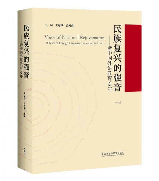 民族复兴的强音-新中国外语教育70年(平装版)