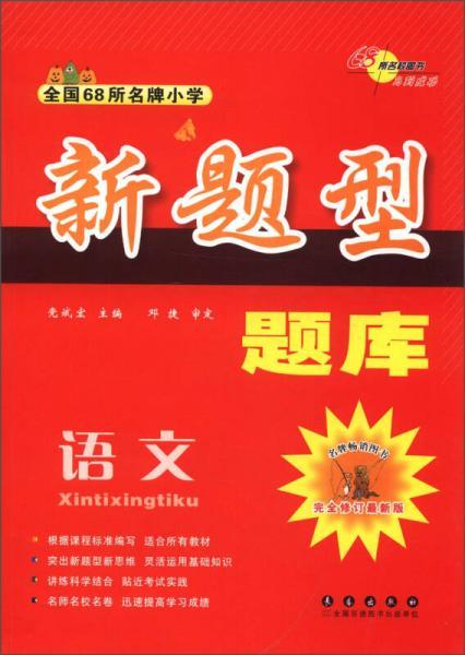 全国68所名牌小学新题型题库:语文(完全修订最新版)