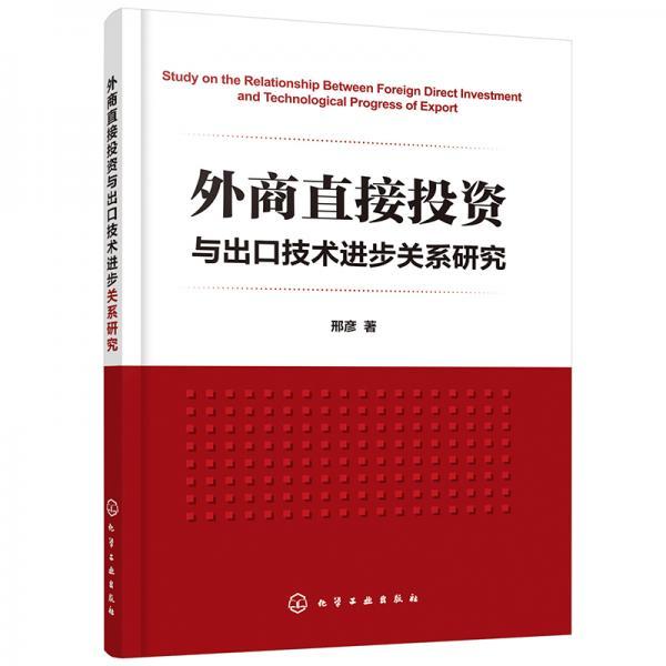 外商直接投资与出口技术进步关系研究
