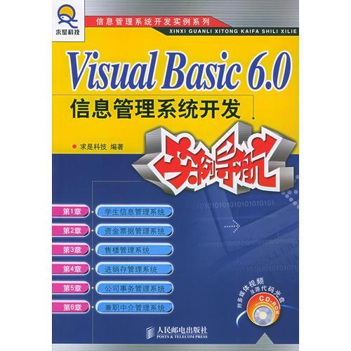 Visual Basic 6.0信息管理系统开发实例导航——求星科技信息管理系统开发实例系列