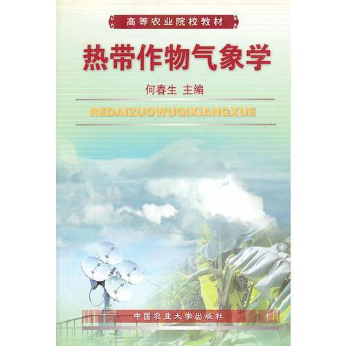 热带作物气象学
