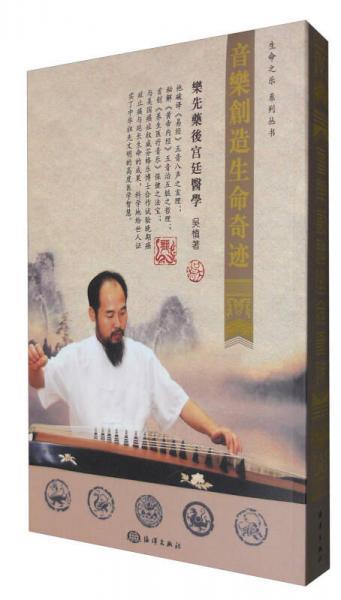 生命之乐系列丛书:音乐创造生命奇迹