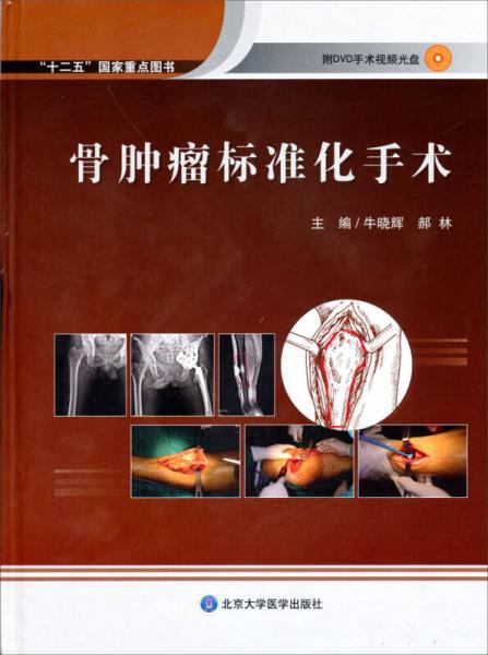 骨肿瘤标准化手术