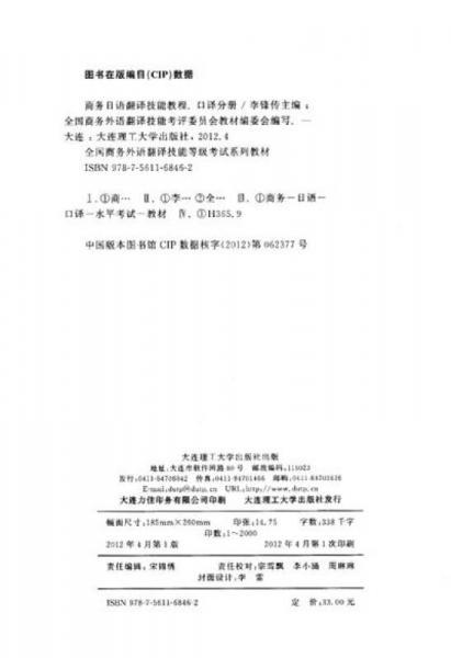 全国商务外语翻译技能等级考试系列教材:商务日语翻译技能教程(口译分册)