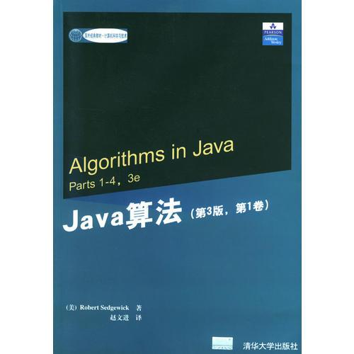 Java算法