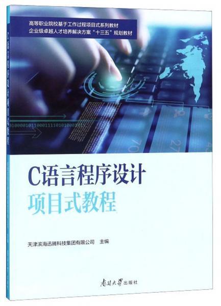 C语言程序设计项目式教程