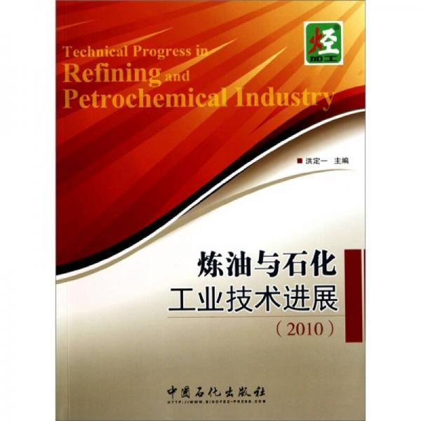 炼油与石化工业技术进展(2010)