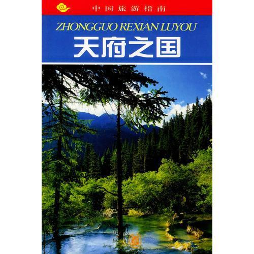 天府之国--中国旅游指南