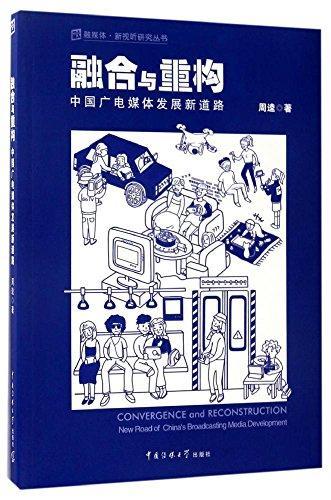 融合与重构:中国广电媒体发展新道路
